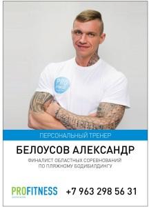 trener-112016 (1)саня б