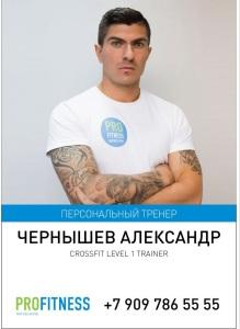 trener-112016 (1) саня ч